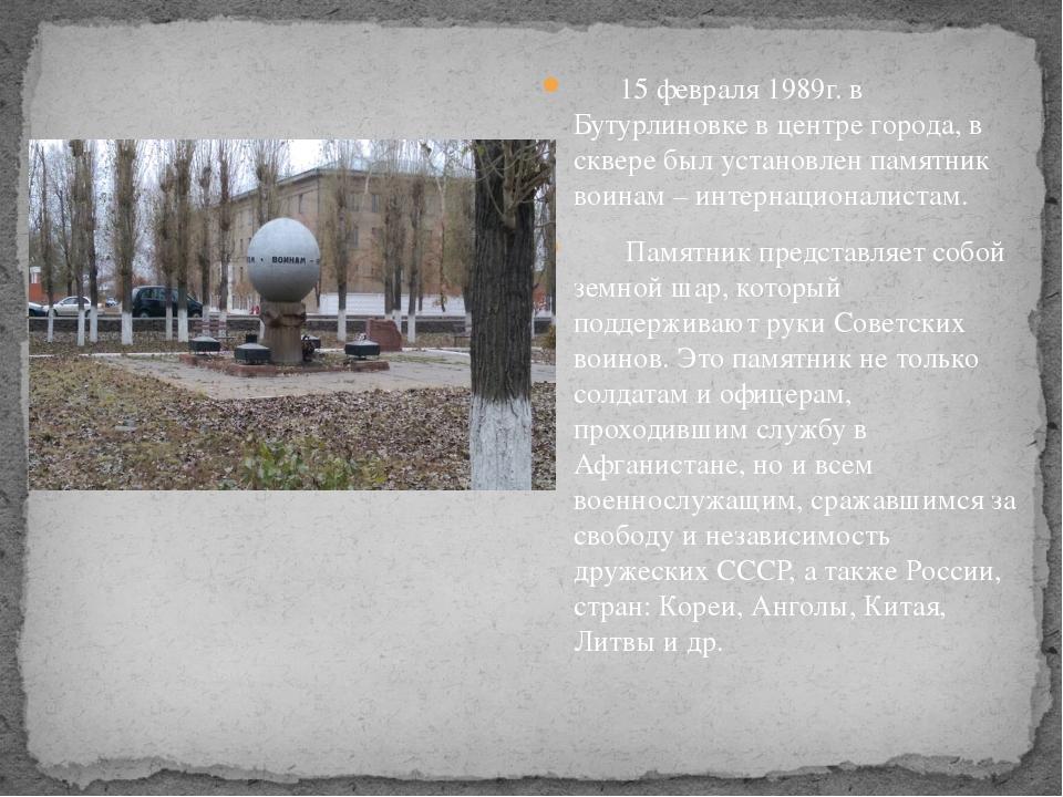 15 февраля 1989г. в Бутурлиновке в центре города, в сквере был установлен па...