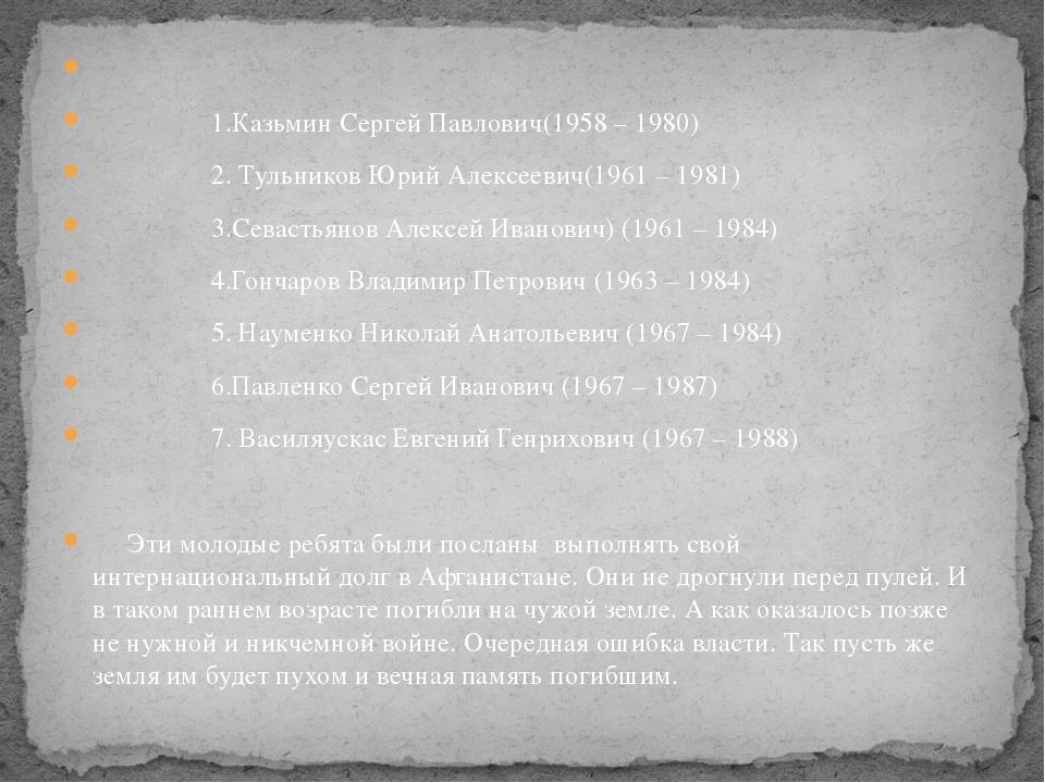 1.Казьмин Сергей Павлович(1958 – 1980) 2. Тульников Юрий Алексеевич(1961 – 1...