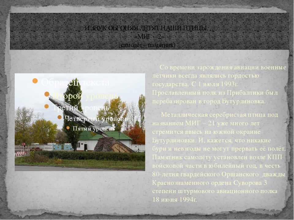 И ЗВУК ОБГОНЯЯ ЛЕТЯТ НАШИ ПТИЦЫ… «МИГ – 2» (самолёт – памятник) Со времени з...