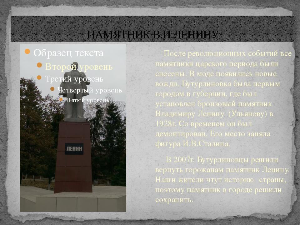 ПАМЯТНИК В.И.ЛЕНИНУ После революционных событий все памятники царского период...