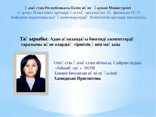 Онтүстік Қазақстан облысы, Сайрам аудаы «Айнабұлақ» НОМ Химия-биология пәні м