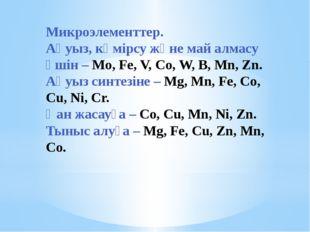 Микроэлементтер. Ақуыз, көмірсу және май алмасу үшін – Mo, Fe, V, Co, W, B, M