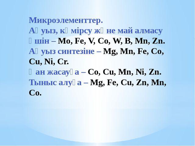 Микроэлементтер. Ақуыз, көмірсу және май алмасу үшін – Mo, Fe, V, Co, W, B, M...