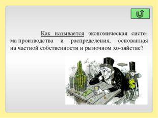 Как называется период монополис-тического капитализма, характеризующийся бор