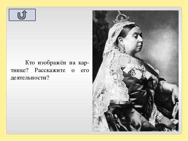 Кто автор слов: «Моя истинная слава не в том, что я выиграл сорок сражений: В...