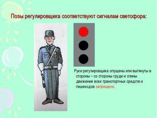 Позы регулировщика соответствуют сигналам светофора: - Руки регулировщика опу