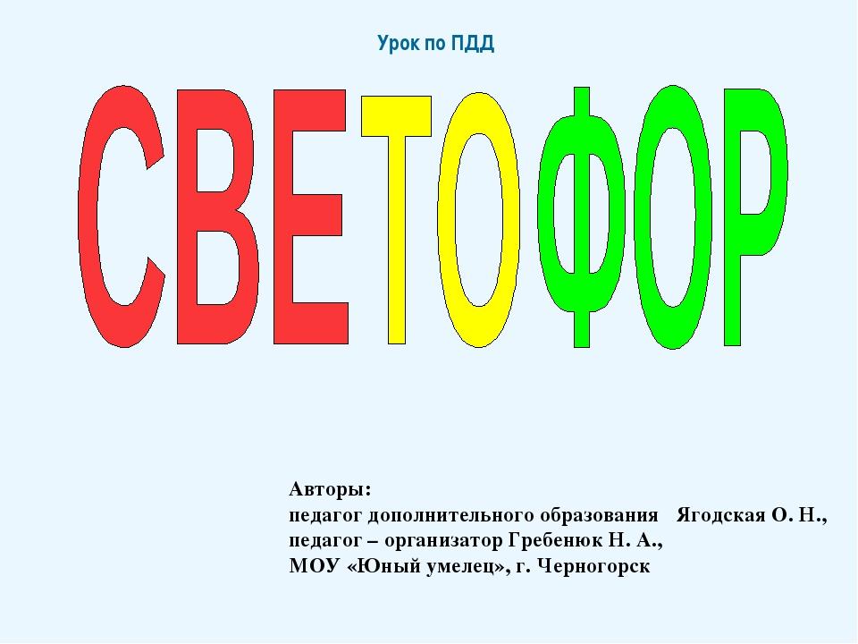 Авторы: педагог дополнительного образования Ягодская О. Н., педагог – организ...