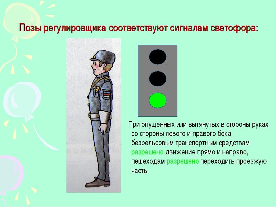 Позы регулировщика соответствуют сигналам светофора: При опущенных или вытяну...