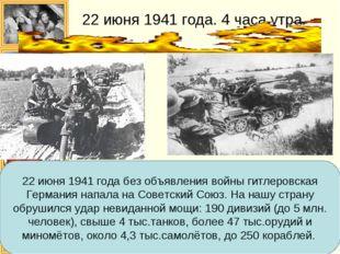 22 июня 1941 года. 4 часа утра. 22 июня 1941 года без объявления войны гитлер