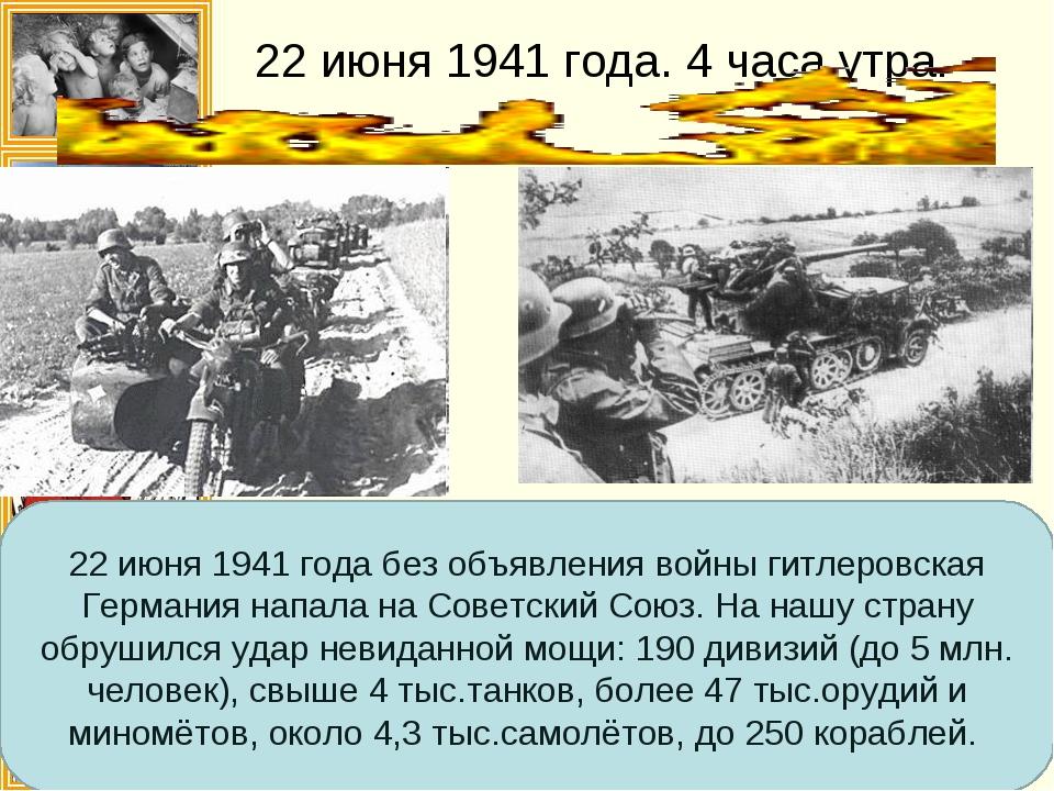 22 июня 1941 года. 4 часа утра. 22 июня 1941 года без объявления войны гитлер...
