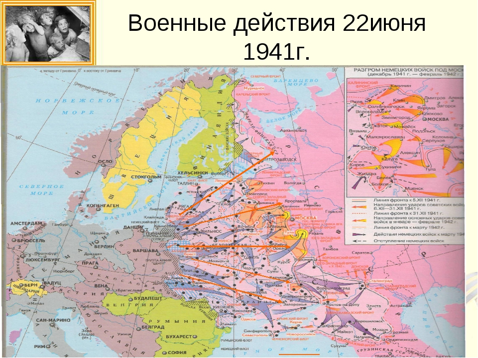 Военные действия 22июня 1941г.