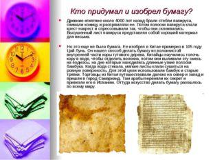 Кто придумал и изобрел бумагу? Древние египтяне около 4000 лет назад брали ст