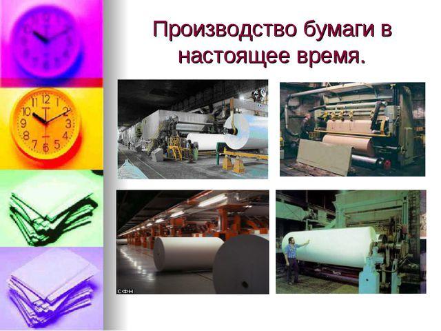 Производство бумаги в настоящее время.