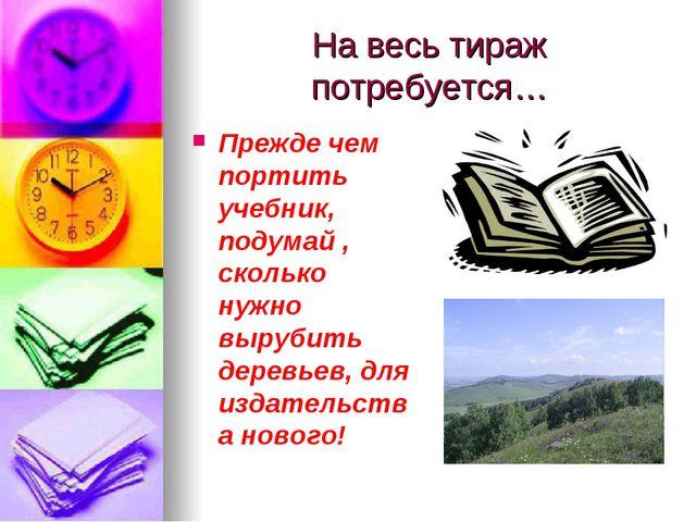 На весь тираж потребуется… Прежде чем портить учебник, подумай , сколько нужн...