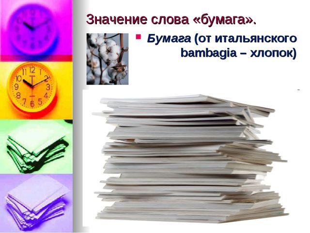 Значение слова «бумага». Бумага (от итальянского bambagia – хлопок)