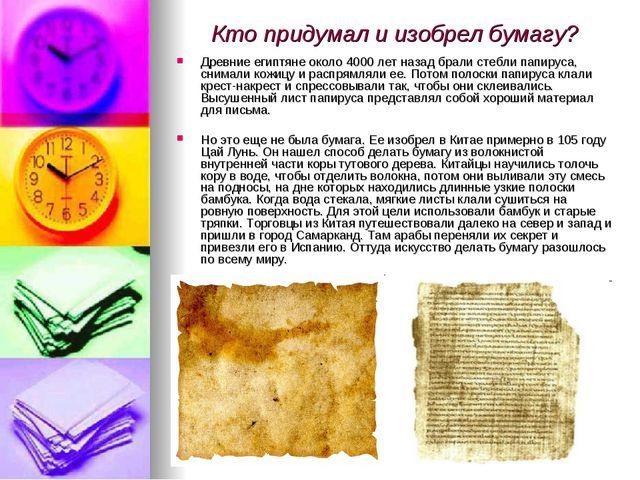Кто придумал и изобрел бумагу? Древние египтяне около 4000 лет назад брали ст...