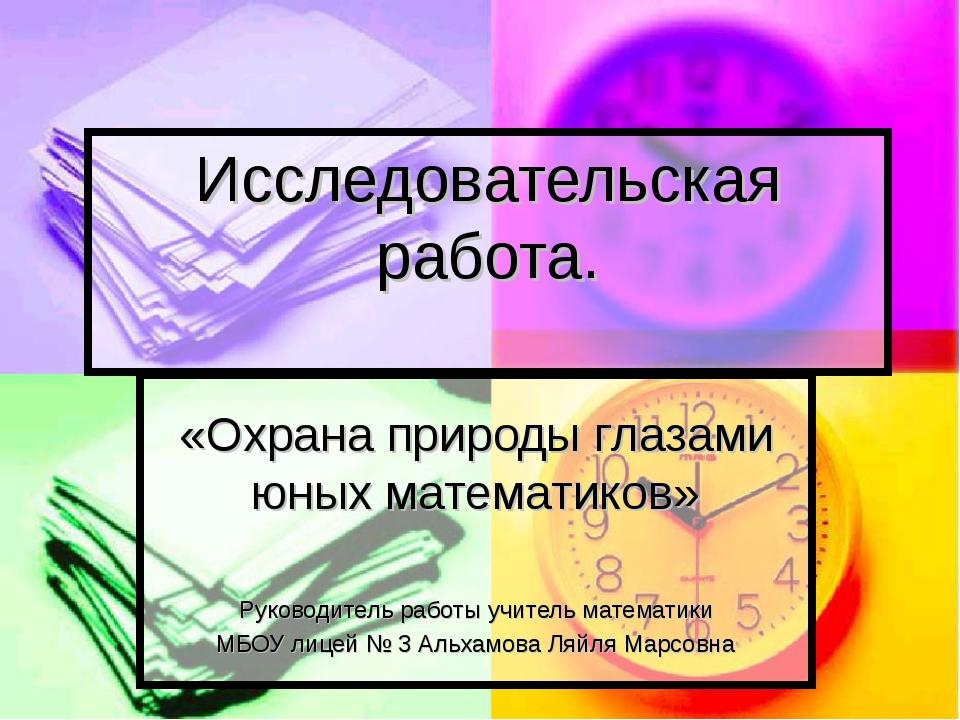 Исследовательская работа. «Охрана природы глазами юных математиков» Руководит...