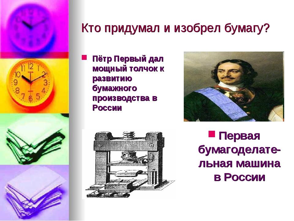 Кто придумал и изобрел бумагу? Пётр Первый дал мощный толчок к развитию бумаж...