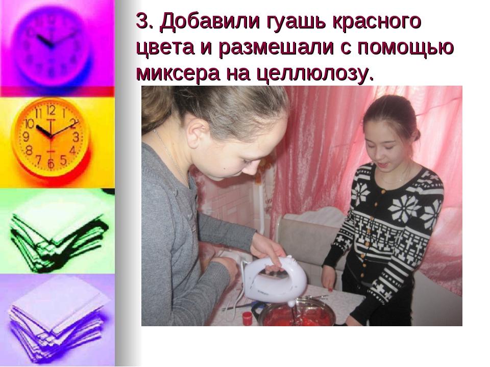 3. Добавили гуашь красного цвета и размешали с помощью миксера на целлюлозу.