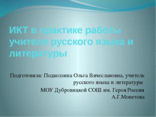 ИКТ в практике работы учителя русского языка и литературы Подготовила: Подкол