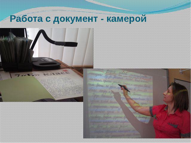 Работа с документ - камерой