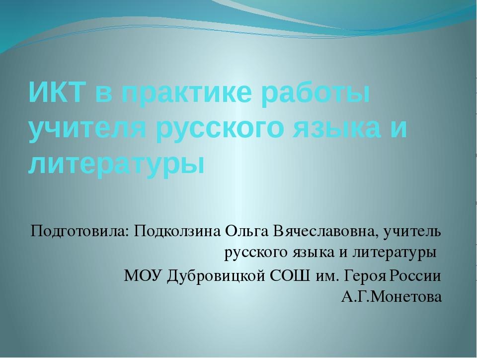 ИКТ в практике работы учителя русского языка и литературы Подготовила: Подкол...