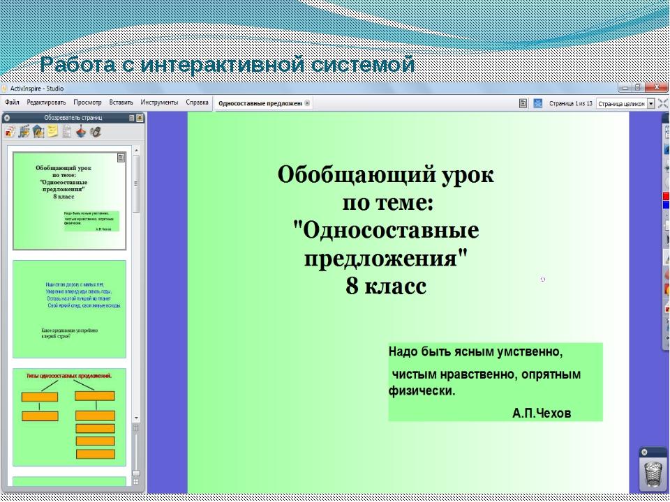 Работа с интерактивной системой