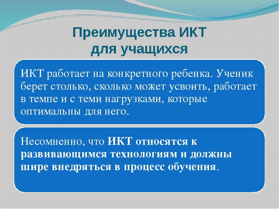 Преимущества ИКТ для учащихся