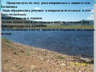 Проделав путь по лесу, река направилась к людям в село Калиновка. Люди обрад