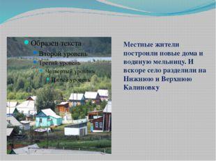 Местные жители построили новые дома и водяную мельницу. И вскоре село раздел
