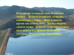 Река щедро отдавала свои богатства людям. Весной поливала огороды, сенокосны