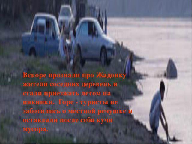 Вскоре прознали про Жадонку жители соседних деревень и стали приезжать летом...