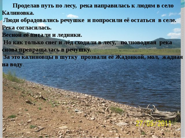 Проделав путь по лесу, река направилась к людям в село Калиновка. Люди обрад...