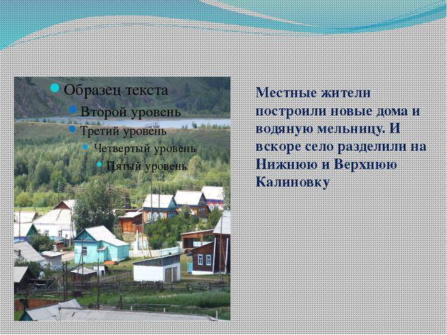 Местные жители построили новые дома и водяную мельницу. И вскоре село раздел...