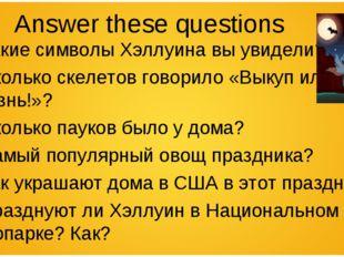 Answer these questions 1) Какие символы Хэллуина вы увидели? 2) Сколько скеле