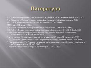 И.В.Котикова «О развитии познавательной активности уч-ся»,Химия в школе № 3 ,