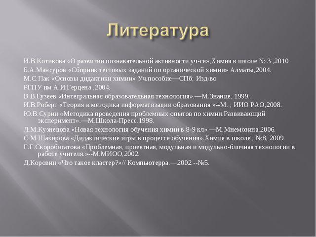 И.В.Котикова «О развитии познавательной активности уч-ся»,Химия в школе № 3 ,...