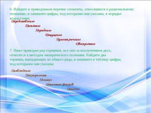 6. Найдите в приведенном перечне элементы, относящиеся к рациональному познан