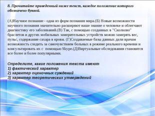 8. Прочитайте приведенный ниже текст, каждое положение которого обозначено бу