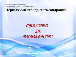 презентацию подготовил учитель истории и обществознания Черных Александр Алек