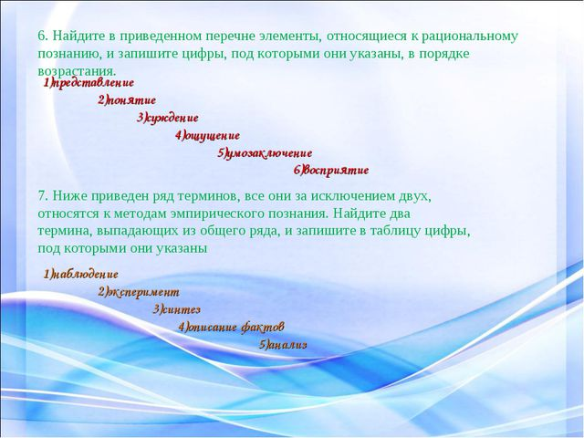 6. Найдите в приведенном перечне элементы, относящиеся к рациональному познан...