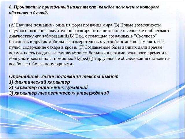 8. Прочитайте приведенный ниже текст, каждое положение которого обозначено бу...