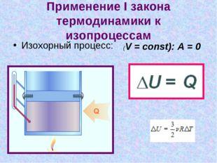 Применение I закона термодинамики к изопроцессам Изохорный процесс: (V = cons