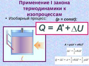 Применение I закона термодинамики к изопроцессам Изобарный процесс: A = pDV =