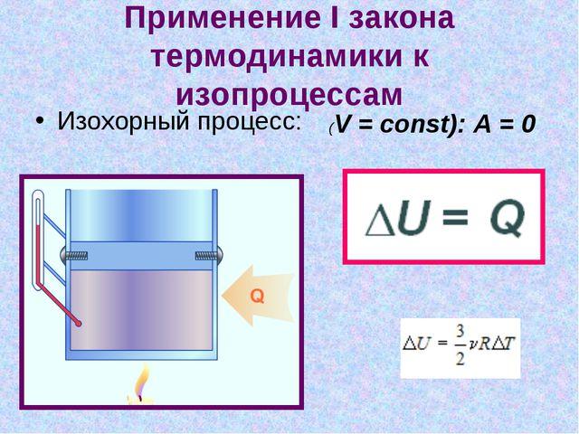 Применение I закона термодинамики к изопроцессам Изохорный процесс: (V = cons...