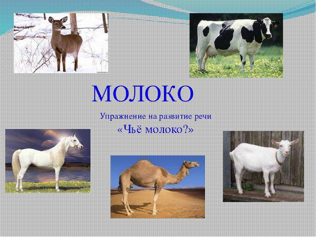 МОЛОКО Упражнение на развитие речи «Чьё молоко?»
