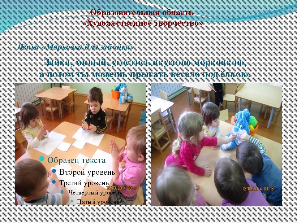 Лепка «Морковка для зайчика» Образовательная область «Художественное творчес...