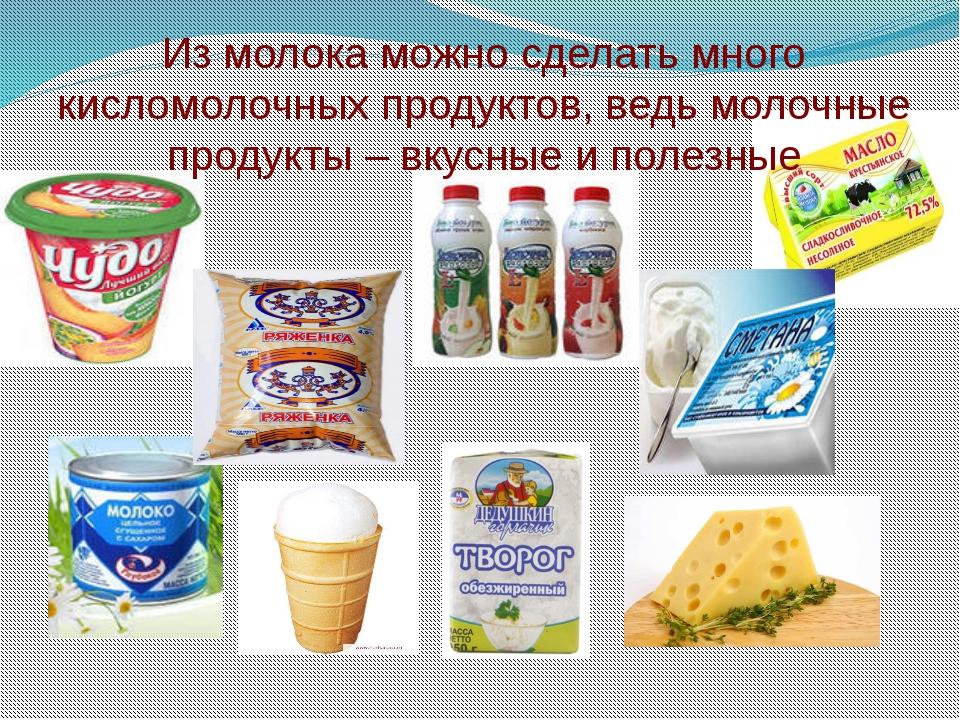 Из молока можно сделать много кисломолочных продуктов, ведь молочные продукты...