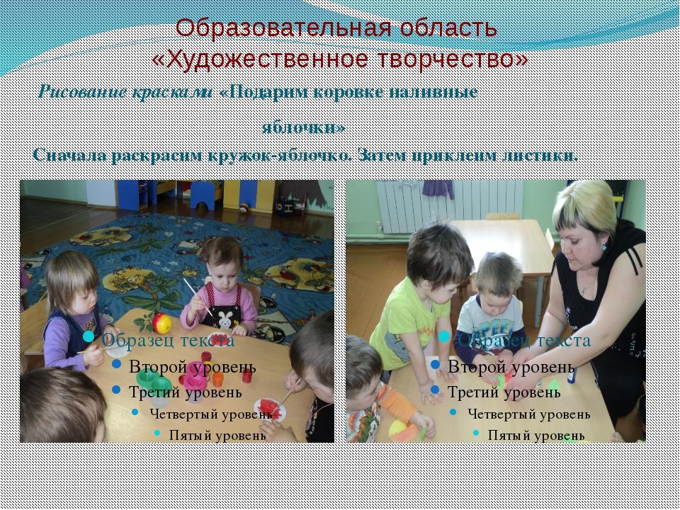 Образовательная область «Художественное творчество» Рисование красками «Подар...