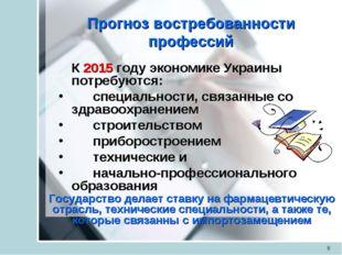Прогноз востребованности профессий К 2015 году экономике Украины потребуются